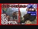 【【西部の伝説を目指す】】#14-狩猟チャレンジと財宝探しコンプリート-RED DEAD REDEMPTION:コンプリート・エディション【プレイ動画】