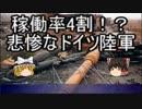 第40位:【ゆっくり解説】ドイツ陸軍、悲惨な現状