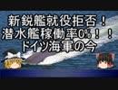 第52位:【ゆっくり解説】沈みゆくドイツ海軍 thumbnail