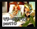 【 実況 】 マリーのアトリエ Plus part10