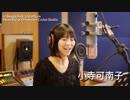 小寺可南子 BeagleKick 2nd.Album レコーディング 2018.10.22
