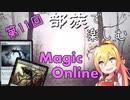 第1位:【MTGモダン】第11回 部族で楽しむマジックオンライン【ホラー】