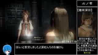 【RTA】零 ~濡鴉ノ巫女~(NG+Nightmare)3時間39分58秒83【ゆっくり解説】 part4