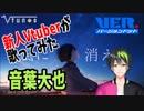 【新人男性音系Vtuber】風に消えるshort.ver/音葉大也【歌ってみた】