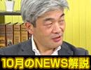 鈴木一人が10月の国際政治ニュース×20を解説 #国際政治ch 34前編