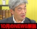 鈴木一人が10月の国際政治ニュース×20を解説 #国際政治ch 34後編