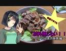 【VOICEROIDキッチン】料理下手でもお料理したい!~ペペロン風焼き豚丼編~