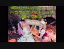 USAXA! - 【オリジナル振付】ハロウ!ゴーストシップ/浦島坂田船【踊ってみた】