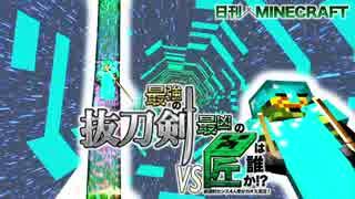 【日刊Minecraft】最強の抜刀VS最凶の匠は誰か!?絶望的センス4人衆がカオス実況!#43【抜刀剣MOD&匠craft】