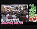 20-5共同通信「反移民」主張の団体がデモ?菜々子の独り言 2018年10月24日(水)