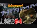 [深夜のLeft4Dead2] Drak Carnival -Advanced- 04 [2人実況]