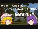 ダンボール戦士?CardLifeゆっくり実況第1話「樹の呪い?」+