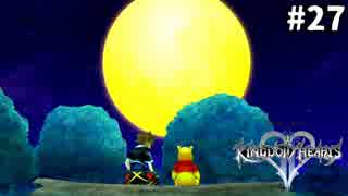 【実況】KINGDOM HEARTS II HD版 実況風プレイ part27
