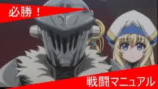 ゴブリンスレイヤーの必勝!戦闘マニュアル