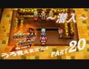 【実況】うろ覚えメタルマックス2リローデッド20~潜入~