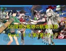 【艦これ】DD提督と艦娘の航海日誌 Part4【初秋イベントE-3-2,E-3-3】