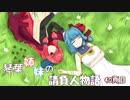 【ファントムブレイブWii】琴葉姉妹の請負人物語 40頁目【VOICEROID+】