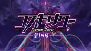 【オトギフロンティア】コスモタワー 戦闘BGM
