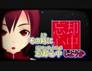 【ニコカラ】忘却心中【MAO様 MMD-PV Ver.】_OFF Vocal