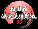 【#003】松田的伝説英雄列伝。