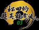 【第3回】松田的超英雄電波。
