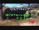 ぽんこつキャンプ4 はじめてのハンモック・DDタープ編 【前編】