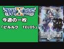 【WIXOSS】今週の一枚「ピルルク TELOS」♯23