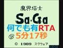 魔界塔士saga_何でもありRTA(5分17秒)