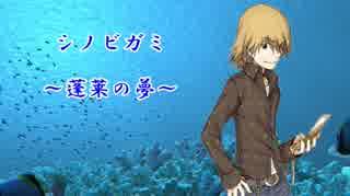 【シノビガミ】蓬莱の夢 第三話【実卓リプレイ】