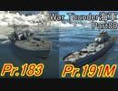 【War Thunder海軍・CBT】こっちの海戦の時間だ Part80【ゆっくり実況・ソ連海軍】