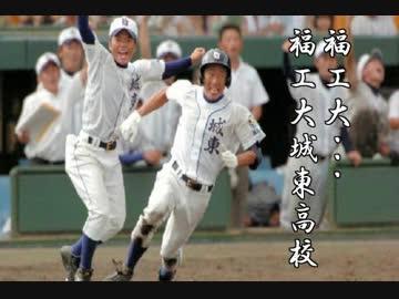 高校野球 名門・古豪・強豪校校...