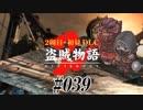 【2周目】ダークソウル2実況/盗賊物語2【初見DLC】#039