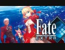 【Fate/EXTRA】6回戦サーヴァント戦【30分耐久】リマスタリング版