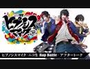 【第20回】ヒプノシスマイク -ニコ生 Rap Battle- アフタートーク