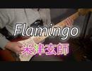 米津玄師「Flamingo」アレンジとcover