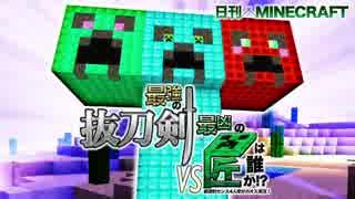 【日刊Minecraft】最強の抜刀VS最凶の匠は誰か!?絶望的センス4人衆がカオス実況!#44【抜刀剣MOD&匠craft】