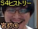 S4ヒストリー 岩切編 Part4