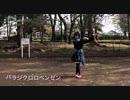 【理渚】パラジクロロベンゼン 踊ってみた