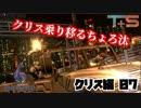 【2人実況】伸びしろしかないバイオハザード6:クリス編 07【T+S】 thumbnail