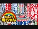 【週刊文春・新潮】沢田研二5億円豪邸でマスオさん生活 2018.10.25
