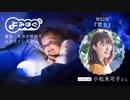第52回 雪女「小松未可子」心をほぐす音声番組『よみほぐ』