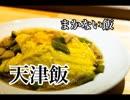 まかない飯シリーズ 【天津飯】の作り方