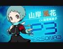 「ペルソナQ2 ニュー シネマ ラビリンス 」【PQ2】山岸風花(CV.能登麻美子)