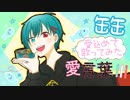 【缶缶】愛言葉Ⅲ/DECO*27【愛込めて歌ってみた】