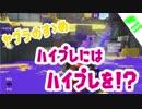 【カンストダイナモ】ガチマは今日もダイナモ日和#11【スプラトゥーン2】
