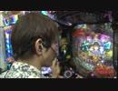 【本編】パチンコ激闘伝!実戦守山塾 #248 ミネッチ編 /MONDO TV