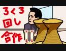 第5位:ろくろ回し合作Ⅱ thumbnail