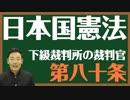 日本国憲法 第八十条〔下級裁判所の裁判官〕とは?〜中田宏と考える憲法シリーズ〜