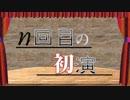 【創作PC卓】n回目の初演【後編】