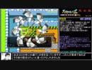 【RTA】天地を喰らう2完全版9時間28分26秒 part6/?